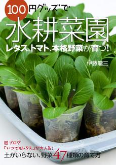 Suikosaibai_cover_120330