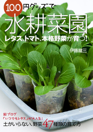 Suikosaibai_cover_120330_2
