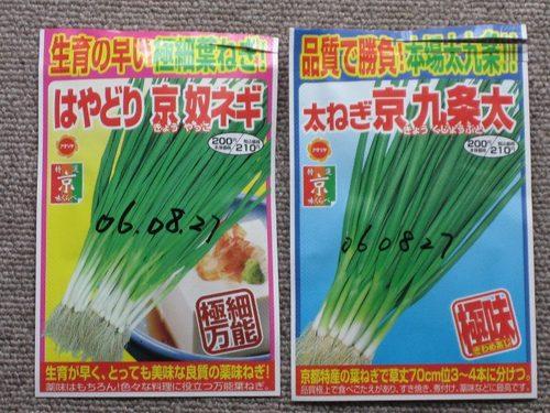 京ネギの2種類です、20060828